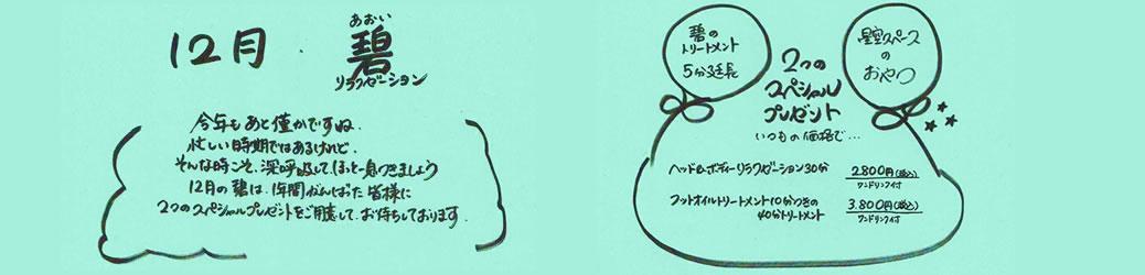12月の碧リラクゼーション(2つのスペシャルプレゼント付き)