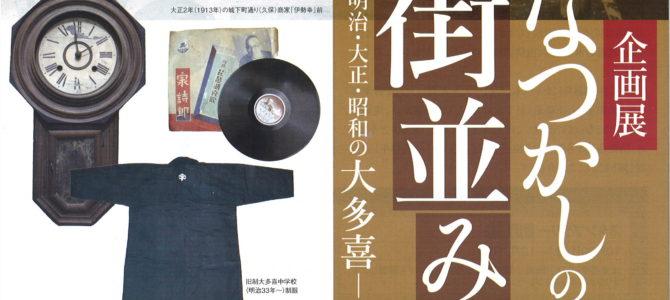 千葉県立中央博物館大多喜城分館にて開催された「明治・大正・昭和の大多喜 なつかしの街並み」展