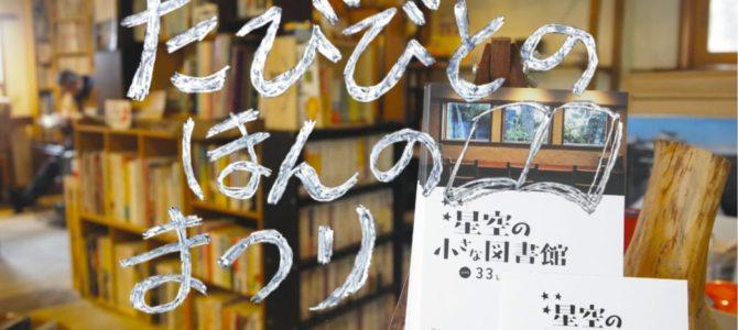 星空の小さな図書館3周年と古本市「たびびとのほんのまつり」