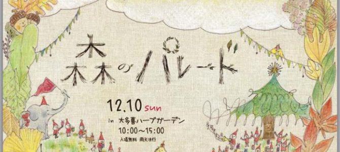 【12/10】森のパレード@大多喜町 大多喜ハーブガーデン