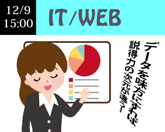 IT/WEB ビジネスで役に立つエクセルの使い方実践編