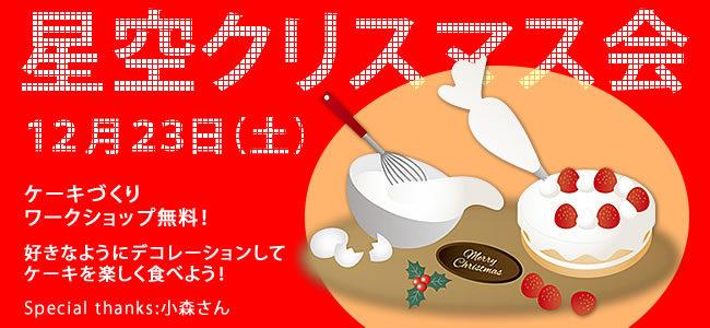 【12/23(土)】星空クリスマス会スペシャル!無料のケーキ作りワークショップつき!