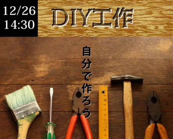 DIY工作 インパクトドライバーを使おう!