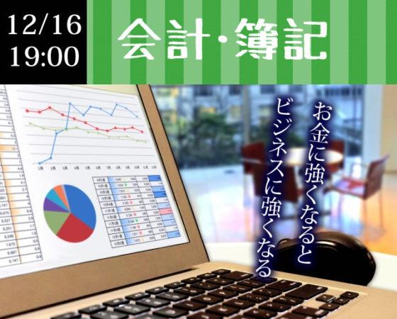 会計学 収益予測と売上目標の立て方(損益分岐点計算法)