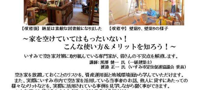 【2/17】いすみ市第1回空き家所有者向け「空き家活用セミナー」