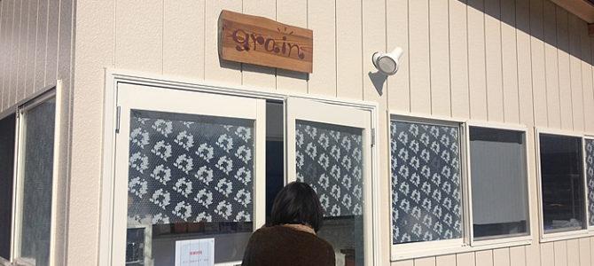 星空スペースの近くにパン屋さん「grain(グラン)」オープン!