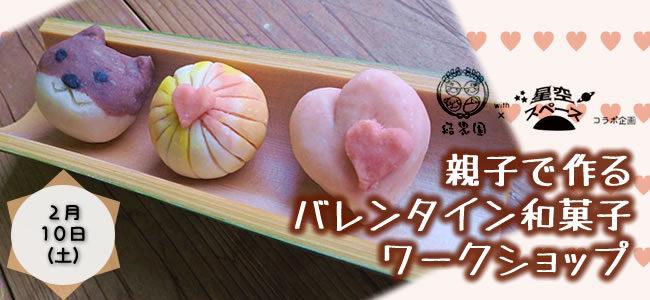 【2/10(土)】結農園x星空スペース 親子で作るバレンタイン和菓子ワークショップ