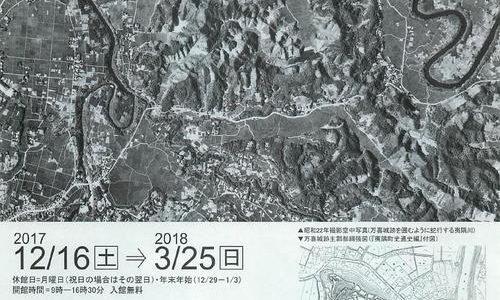 【12/16-3/25】夷隅地域の戦国城郭展@いすみ市郷土資料館