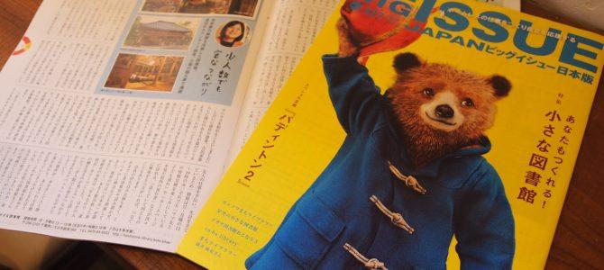 星空の小さな図書館がBIG ISSUE日本版に取り上げられました!