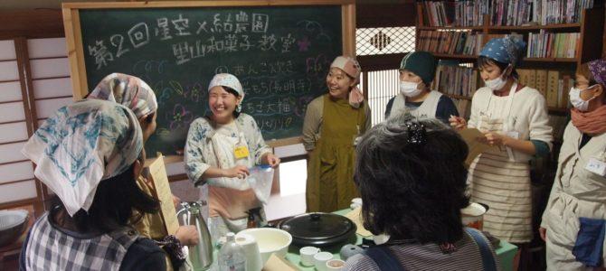 結農園x星空スペース 季節の里山和菓子教室 開催しました。