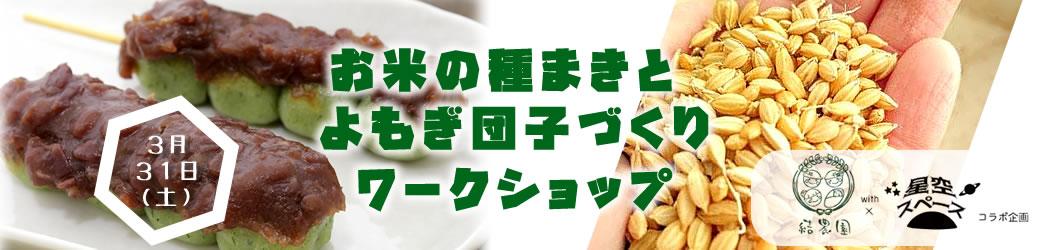 【3/31(土)】結農園x星空スペース お米の種まき&よもぎ団子づくりワークショップ