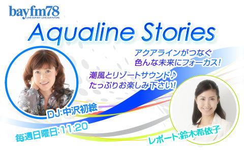 ラジオbayfm Aqualine Stories の取材を受けました