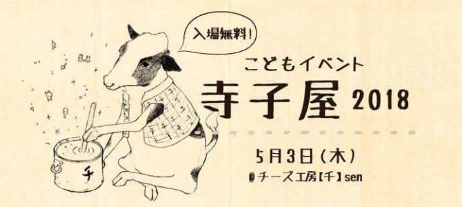 【5/3】寺子屋2018@大多喜町 チーズ工房【千】sen