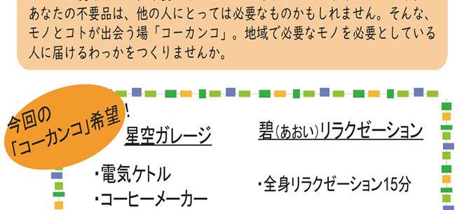 【4/14(土)4/15日】星空ガレージ コーカンコの会 ※碧リラクゼーション同時開催