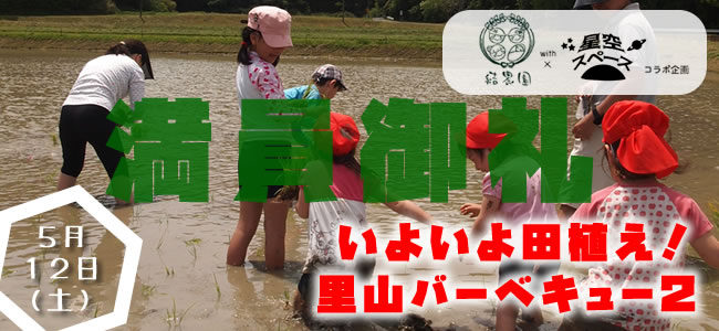 5月12日の結農園コラボ田植えイベントも定員に達しました!