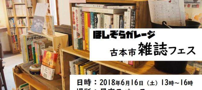 星空ガレージ6月16日古本市雑誌フェス開催します ※6/19(火)に変更になりました。