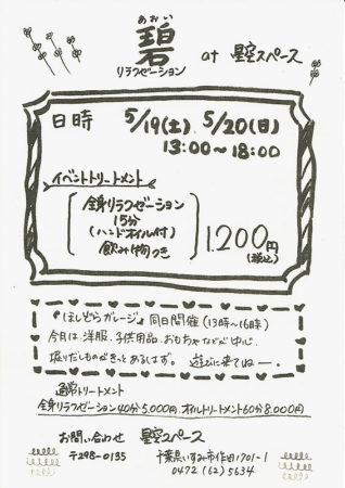 碧リラクゼーション イベント