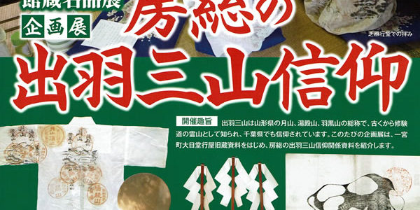 『房総の出羽三山信仰』展@睦沢町立歴史民俗資料館