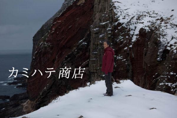 『カミハテ商店』星空ミニシアター上映会