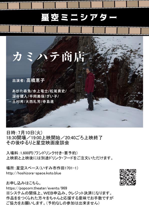 星空ミニシアター(カミハテ商店)