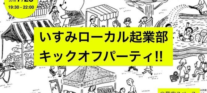 【7/23】今年もいすみローカル起業部はじまります!