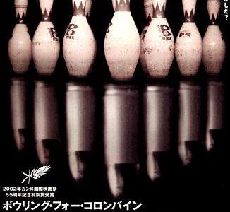 【7/24】『ボーリング・フォー・コロンバイン』星空ミニシアター上映会