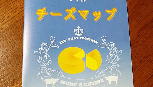 いすみチーズマップあります
