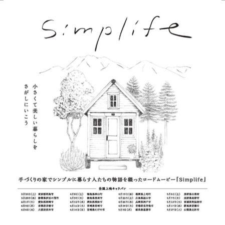 『simplife』星空ミニシアター上映会