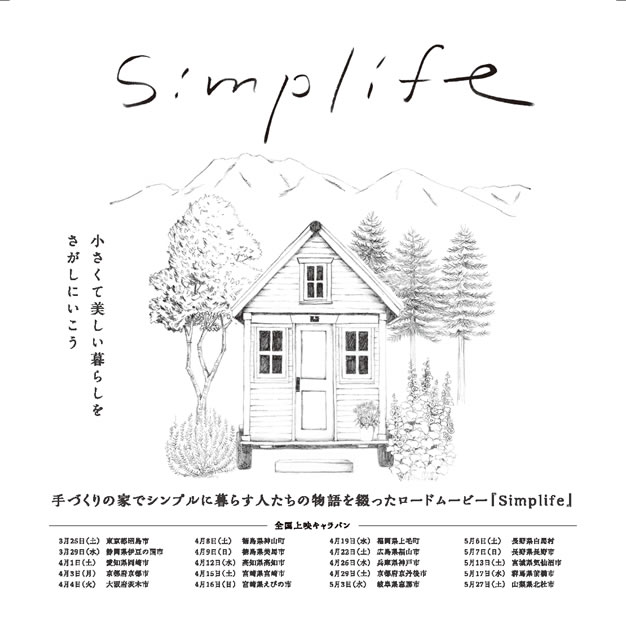 simplife1