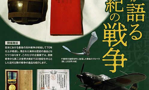 遺品が語る20世紀の戦争展@睦沢町立歴史民俗資料館
