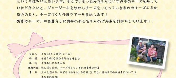 【9/15】親子で一緒にチーズづくり体験