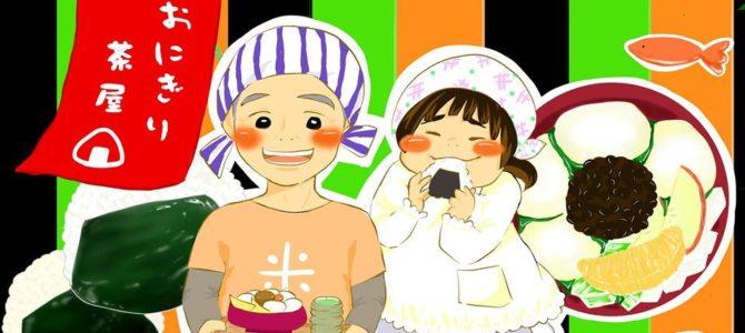 【8/27】第3回おにぎり茶屋@いすみ市 かっつあんおにぎり