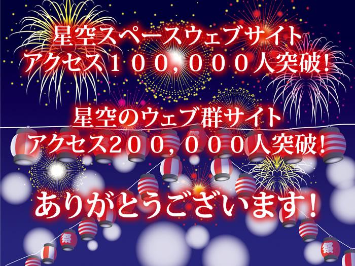 10万人アクセス