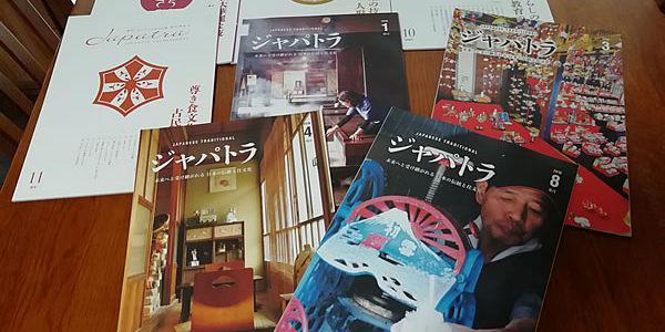 古民家活用についてものすごい内容充実した専門雑誌「ジャパトラ」、星空スペースと図書館でバックナンバーを読めます