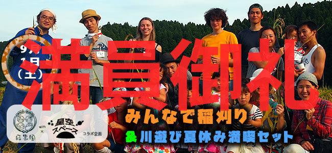 《満員御礼》【9/1(土)】結農園x星空スペース みんなで稲刈り&川遊び夏休み満喫セット
