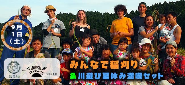 【9/1(土)】結農園x星空スペース みんなで稲刈り&川遊び夏休み満喫セット