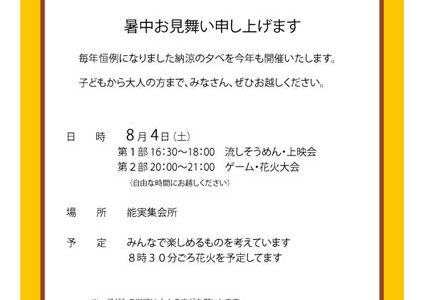 8/4(土)~8/7(火)今週の営業&メニュー