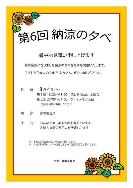 能実 夏の夕べ_2018v3
