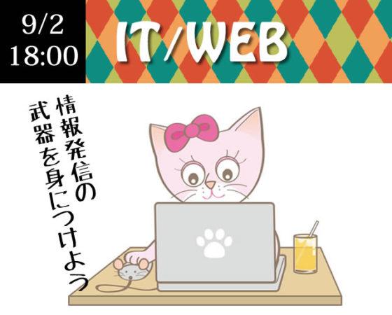【スクール】IT/WEB 自分で作る一から始める本気のウェブサイト作りコース第1回(全5回)