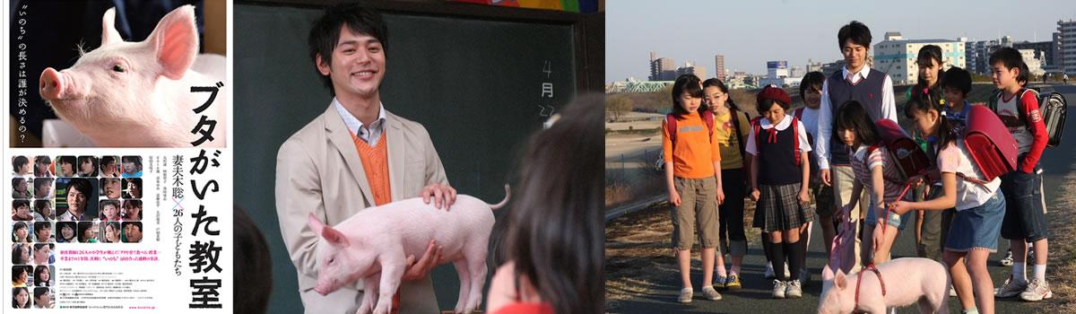 【8/28】『ブタがいた教室』星空ミニシアター上映会