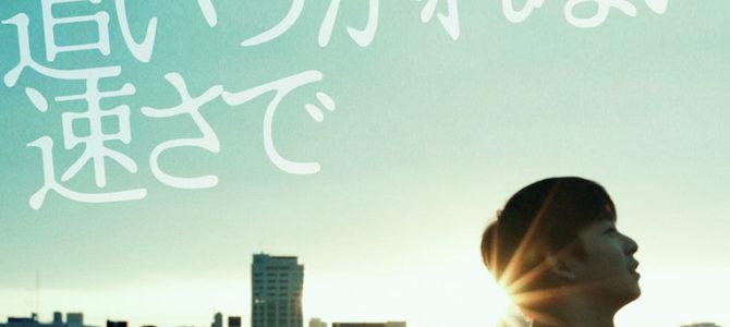 【9/25】『走れ、絶望に追いつかれない速さで』星空ミニシアター上映会