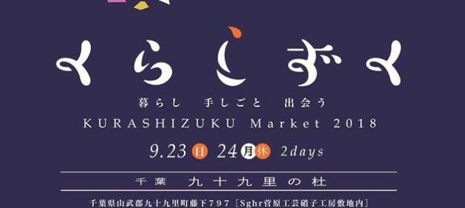【9/23・9/24】くらしずくマーケット@九十九里町 sghr菅原工芸硝子工房