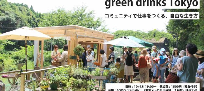 【10/4】Green drinks Tokyo 「コミュニティで仕事をつくる、自由な生き方」で三星千絵がお話します