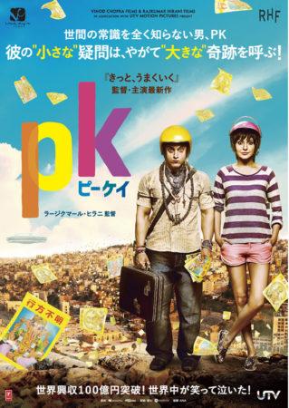 『PK』星空ミニシアター上映会