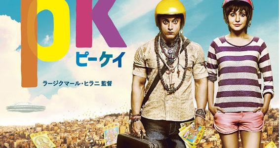 【10/9】『PK』星空ミニシアター上映会 世界興行収入100億円突破のインド映画やります