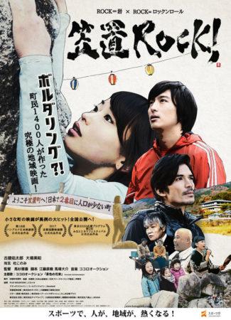 『笠置ROCK!』星空ミニシアター上映会