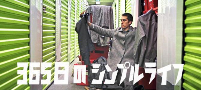 【11/13】『365日のシンプルライフ』星空ミニシアター上映会