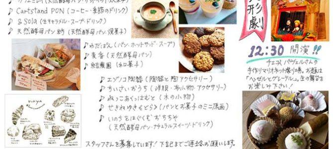 【10/27】パンとお菓子のカーニバル@いすみ市 おちちや