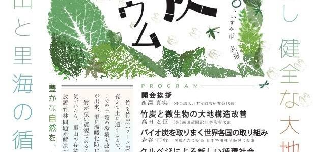 【11/25】竹炭シンポジウム in いすみ @いすみ市夷隅文化会館