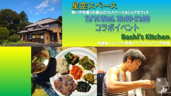 Bashi's Kitchen  「発酵×ルワンダ×ビーガン料理」を味わいながら、 「アフリカ・ルワンダ」を知ろう!